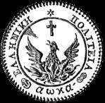 Greek Phoenix seal