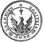 Greek Phoenix seal